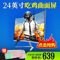 24英寸电脑液晶显示器