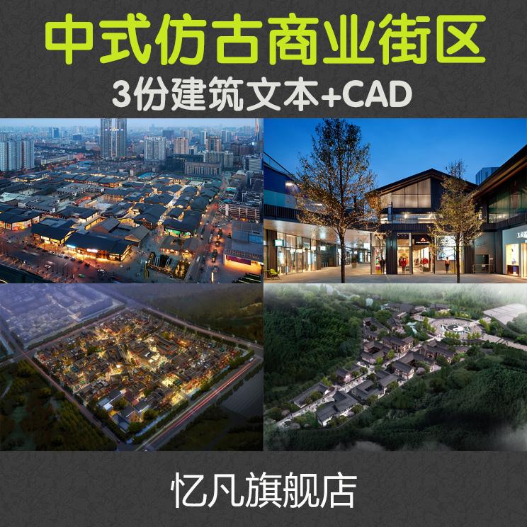 新中式建筑设计