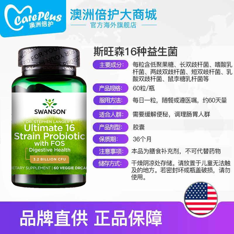 美国斯旺森16种益生菌粉胶囊成人男性女性调理肠胃肠道养胃保健品