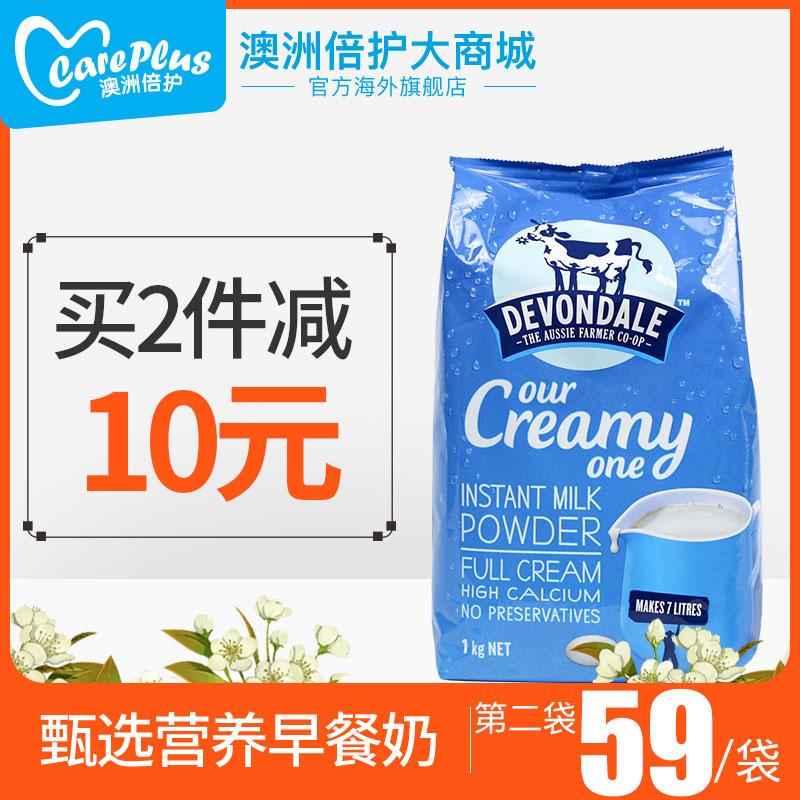 澳洲德运高钙全脂奶粉