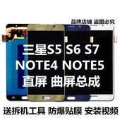 g9350 g9200 note5内外直曲屏幕总成 g9500 适用三星s6edge