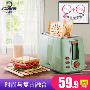 DSL 101烤面包机家用2片多功能早餐机煎蛋小型全自动吐司机 九殿