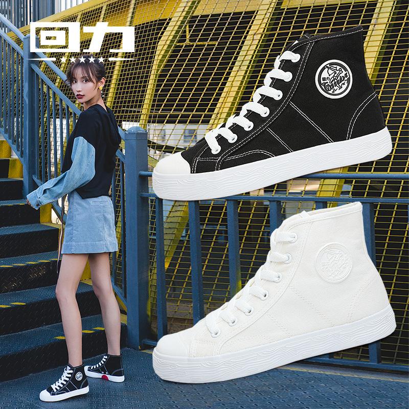 回力帆布鞋女2018新款嘻哈街头风高帮鞋学生百搭布鞋经典小白鞋潮