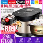 Midea/美的 MB-FZ4086電飯煲IH智能電飯煲4L 大火力電飯煲順豐