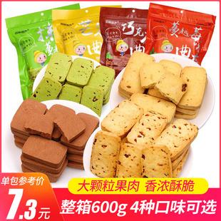 包手工蔓越莓抹茶巧克力曲奇饼干200g3