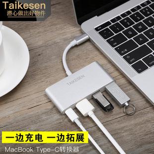 macbook苹果mac电脑pro转换器usb笔记本type接头-c转接口12寸配件