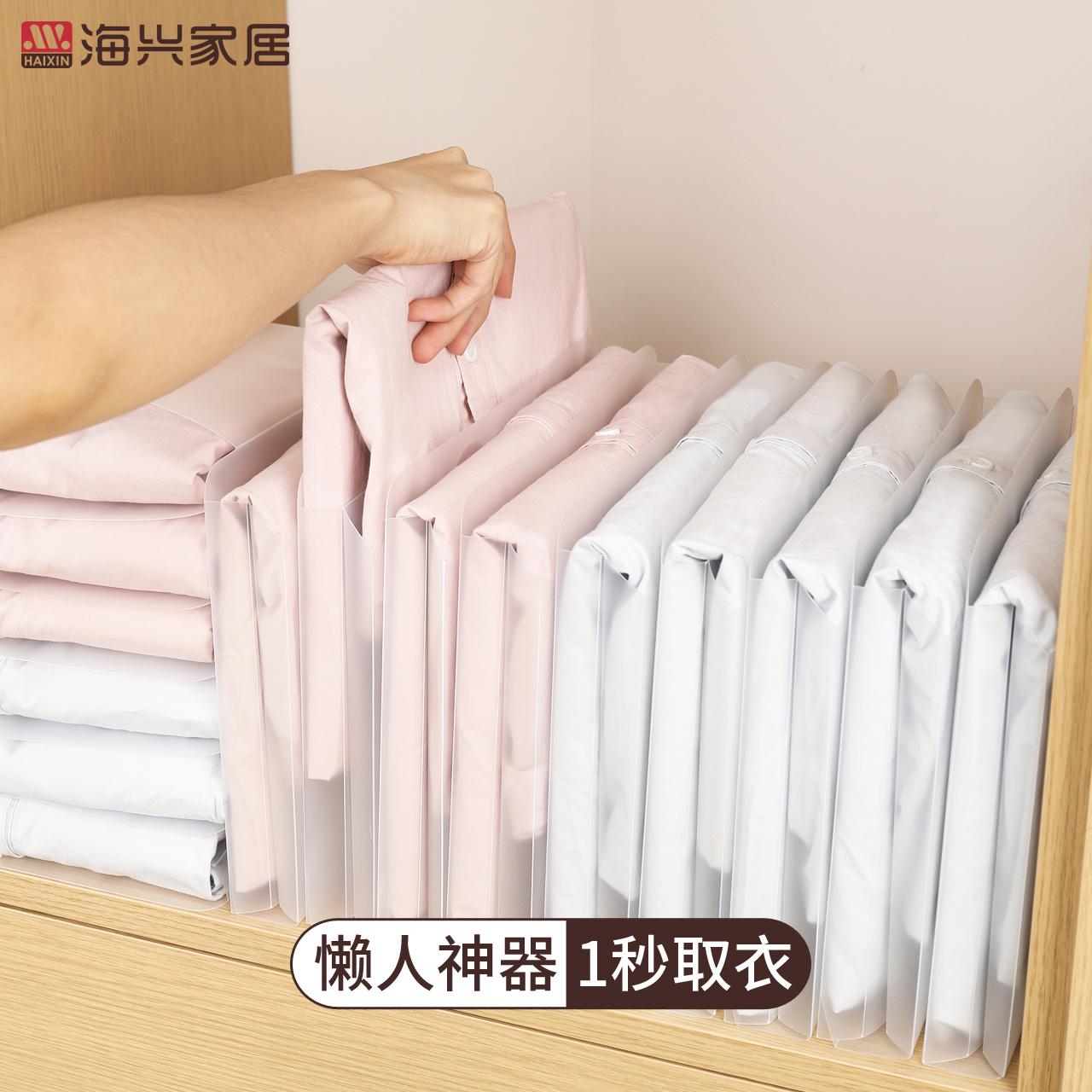 海兴叠衣板 懒人叠衣神器t恤衬衫衣服折叠家用衣柜收纳整理折衣板