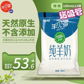 羊贝多100%纯山羊奶新鲜液态鲜羊奶孕妇儿童高钙奶整箱180ml*12袋图片