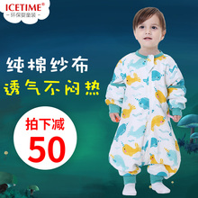 Baby gauze sleeping bag in spring and Autumn