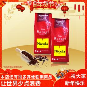【临期价】葡萄牙进口 尼可拉波卡基烘焙咖啡粉250g