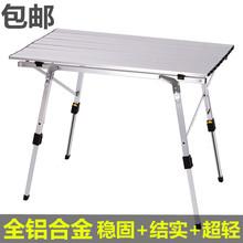 户外铝合金折叠桌野餐桌子超轻户外便携式折叠桌椅摆摊桌子烧烤桌