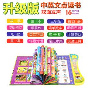 热销 儿童早教学习机中英文电子书点读机幼儿早教书 宝宝礼物
