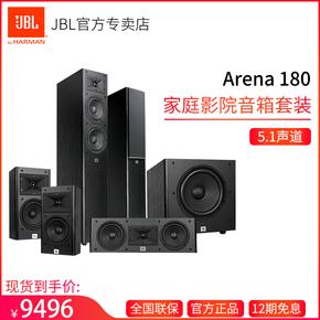 JBL Arena 180套装家庭影院组合音箱5.1音响木质家用国行联保包邮