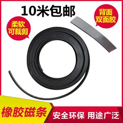 教学教具橡胶吸铁石条形磁性贴 软性永磁铁条磁片纱窗背胶软磁条