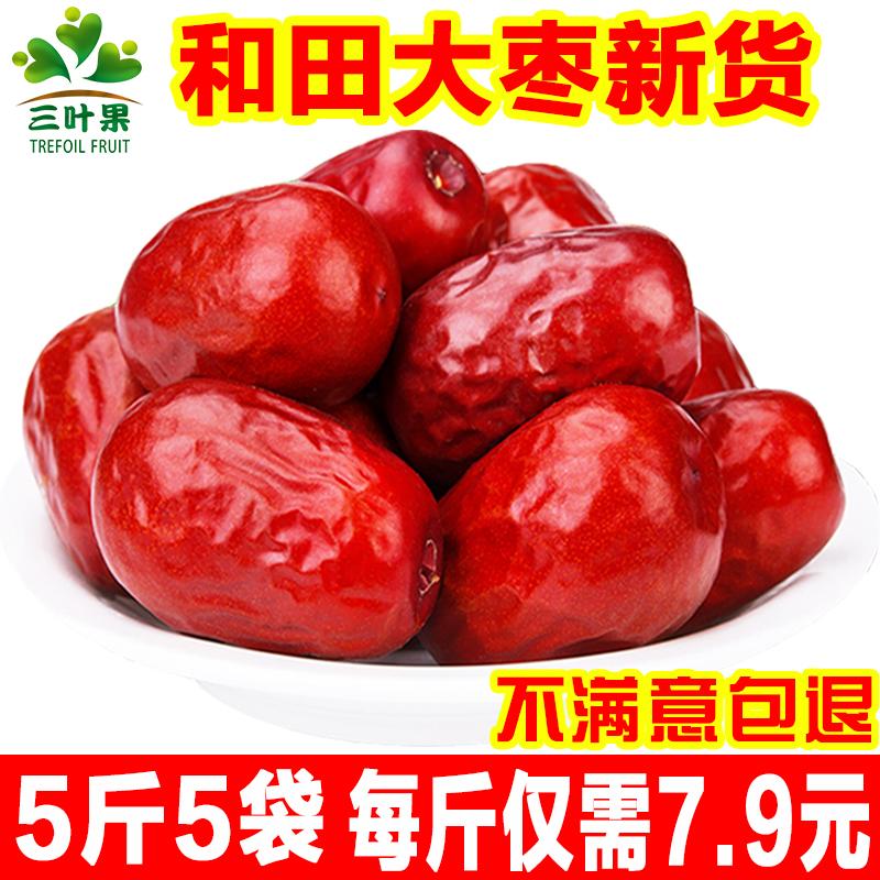 三叶果和田大枣骏枣新货5斤新疆特产红枣非特级可夹核桃干果包邮