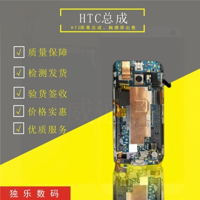 801E/S/N屏幕内屏HTC总成 M7液晶屏802D/T/W触摸one 显示屏手机零