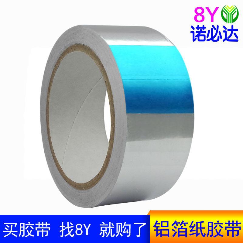 铝箔胶带耐高温水管防水0.05mm厚20米长隔热屏蔽防辐射铝箔纸胶带