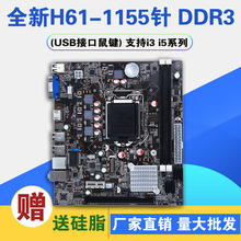 New H61 motherboard 1155 pins DDR3 integrated display computer motherboard supports dual core/quadruple core I3 i5 CPU, etc.