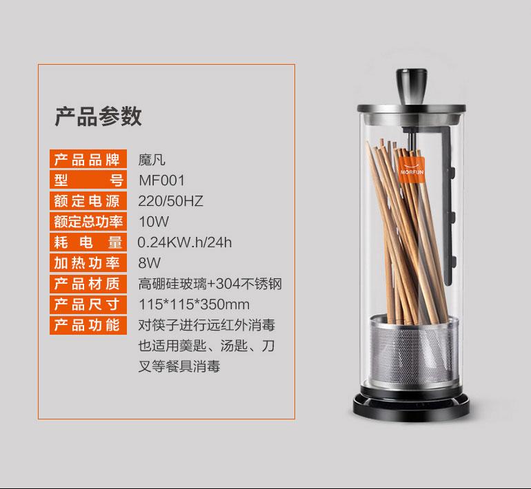 魔凡全自动家用筷子消毒机红外线光波智能筷子机