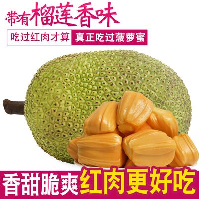 【送5斤共发15斤】新鲜水果红心红肉菠萝蜜10斤装假榴莲 包邮