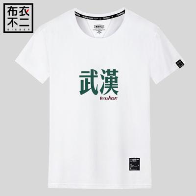 城市名定制短袖男印字logo同学班服文化衫上衣订做纯棉体恤T恤