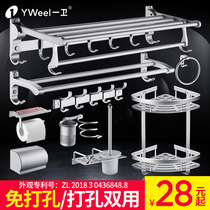 Towel rack free hole space aluminum bath towel rack bathroom wall hanging bathroom placement toilet bathroom pendant set
