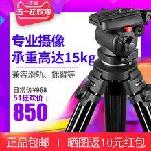 伟峰727专业单反摄像三脚架相机微单电影摄影 液压阻尼云台三角架