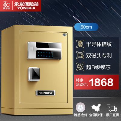 永发大型保险柜家用小型保险箱办公60CM高床头防盗密码箱单门新品排行榜
