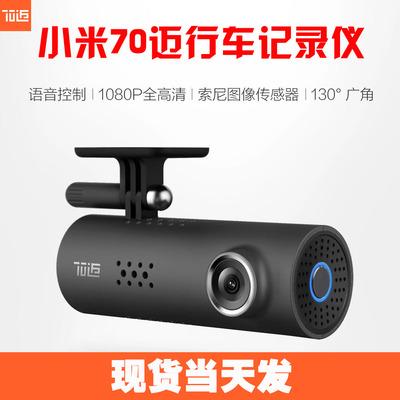 小米70迈智能行车记录仪 1080P高清夜视隐藏式车载无线WiFi官方旗舰店