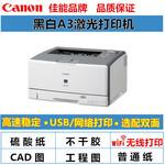 佳能网络打印机
