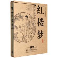 珍藏版 老版红楼梦电视剧光盘DVD碟片 央视87版红楼梦 高清正版