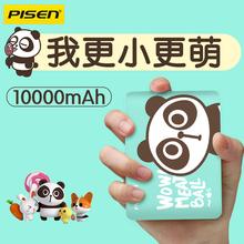 品勝移動電源10000毫安蘋果6s 7手機充電寶安卓通用可愛小巧便攜