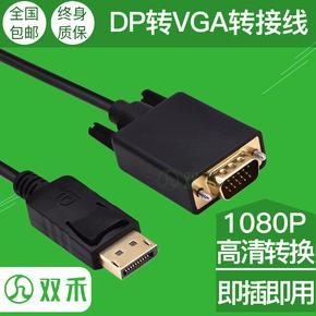 双禾 DP转VGA转换线 显卡大DP转vga接口显示器转换器连接线1.8米