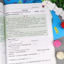 2019阅读真题80篇五年级 小学五年级阅读训练80篇 五年级语文阅读理解训练练习题 响当当阅读真题80篇五年级
