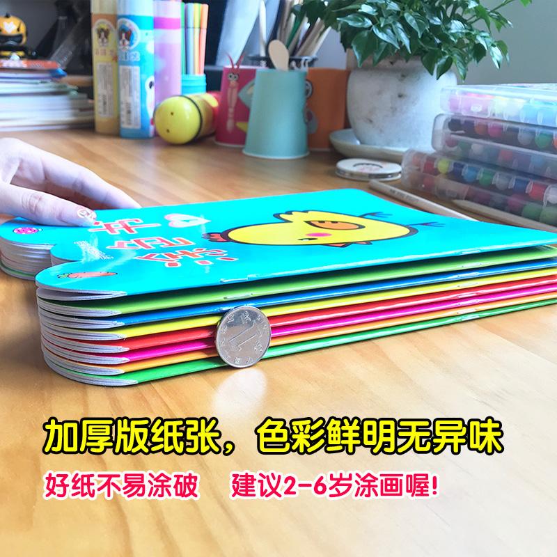 宝宝学画画书2-3-4-5-6岁儿童涂色本 幼儿园涂色绘本绘画本图画本