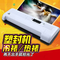 801 A4 laminator photo laminating machine sealing machine photo hot and cold laminating machine home laminating machine white
