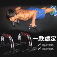 Push-up support bracket male construction fitness equipment home exercise chest muscle abdominal health wheel steel s-type abdomen sleeper support