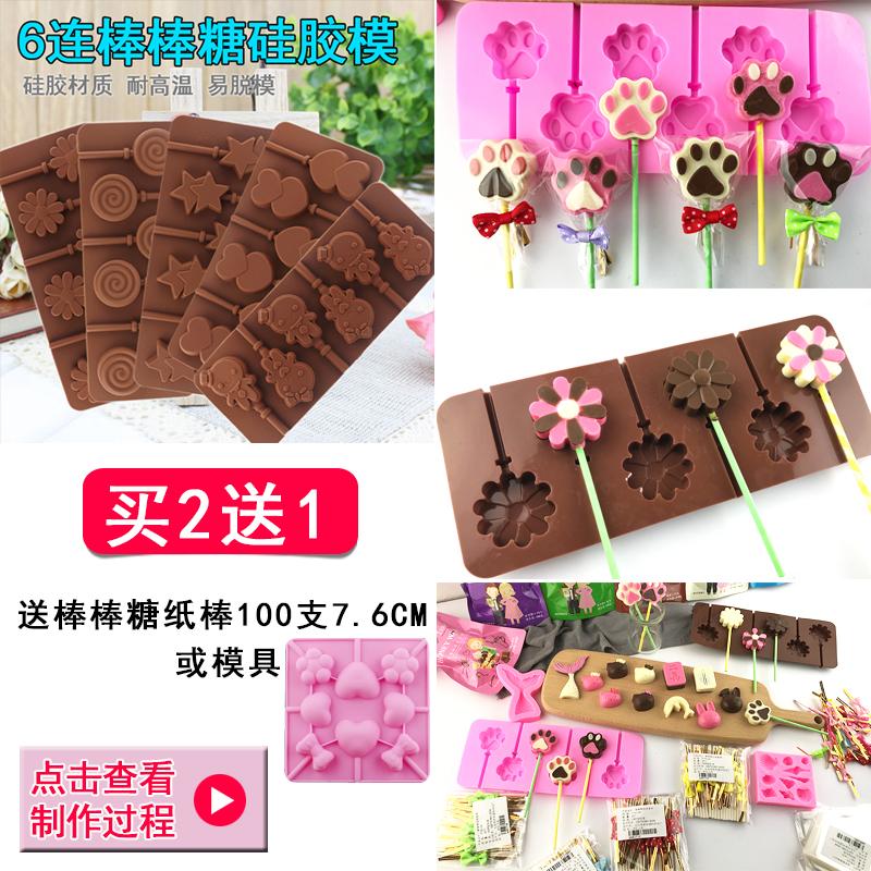 烘焙硅胶棒棒糖巧克力