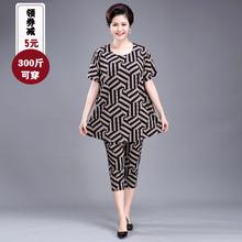 250斤大码女装胖太太中老年衣服饰加大加肥夏季套装胖妈妈两件套