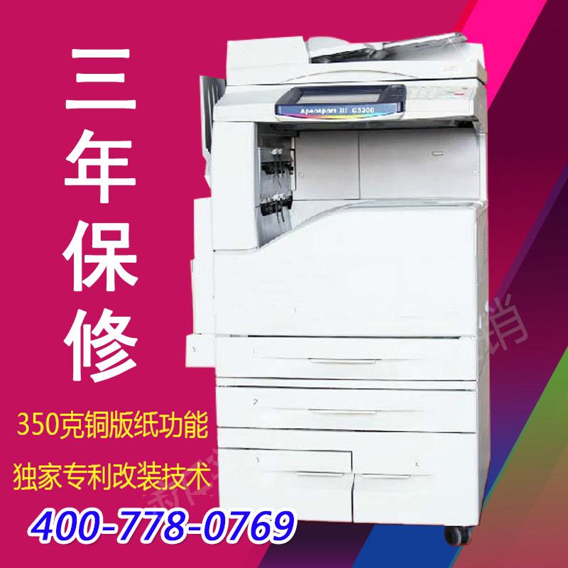 施乐彩色复印机C3300/44...