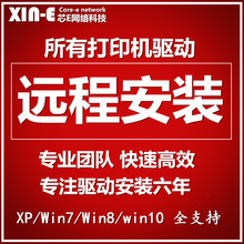 遠程南天PR2E/PR2/PR3/PR9/oki5530/LQ1600k/IBM 打印機驅動安裝