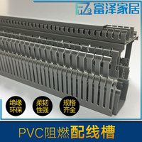 PVC trunking slot H80*W50 Cabling 8050 Gray trunking Cable tray Cable routing slot