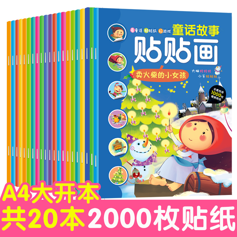 All 20 books, brain stickers, young children, repeated stickers, early education, educational toys, treasure
