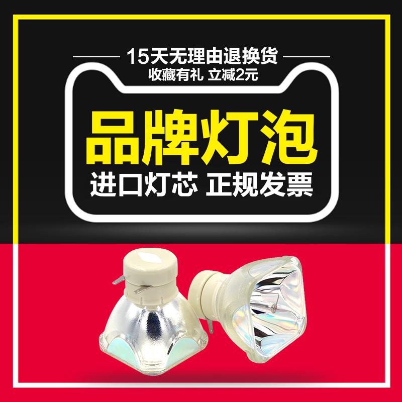 海田适用于SONY索尼VPL-DX220投影机仪灯泡