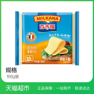 百吉福芝士片(减脂50%)166g(10片) 奶酪片