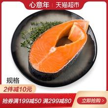 原膳智利冷冻三文鱼(轮切)350g