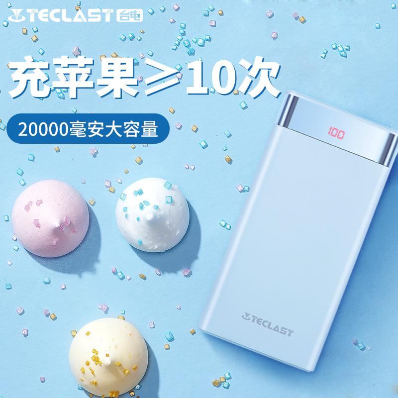 充電寶20000毫安臺電