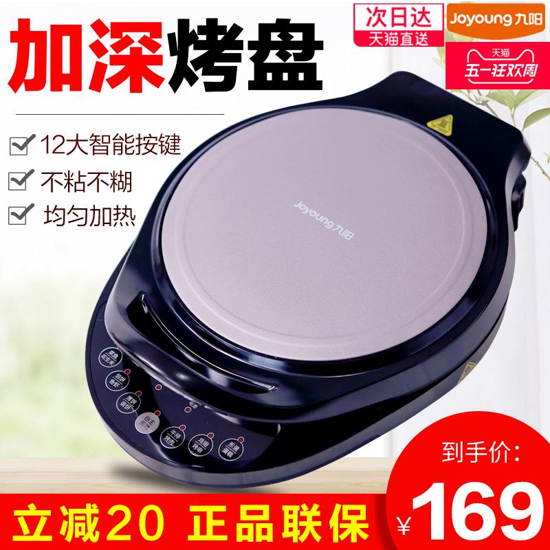 九阳电档饼