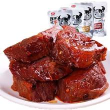 新品推荐!即食香烤酱卤牛肉系列 麦尚我不吹牛麻辣香辣五香牛肉