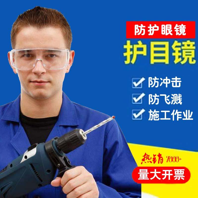 Защитные очки от лазерного излучения Артикул 543186655575